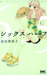six-half-manga-volume-2-japonaise-42162