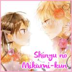 ShinyuNoMikami-kun